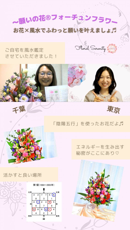 願いの花*フォーチュンフラワー鑑定