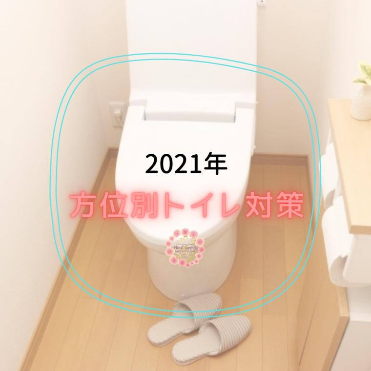 2021年方位別トイレ風水