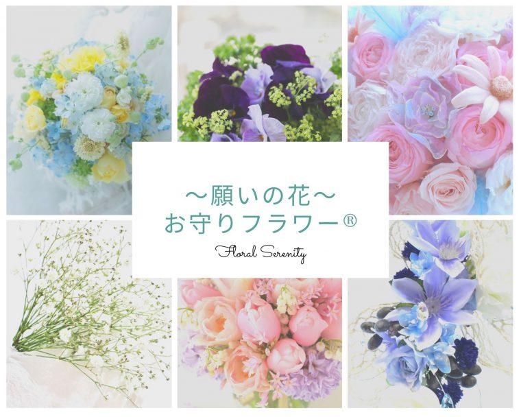 ~願いの花*お守りフラワー®~