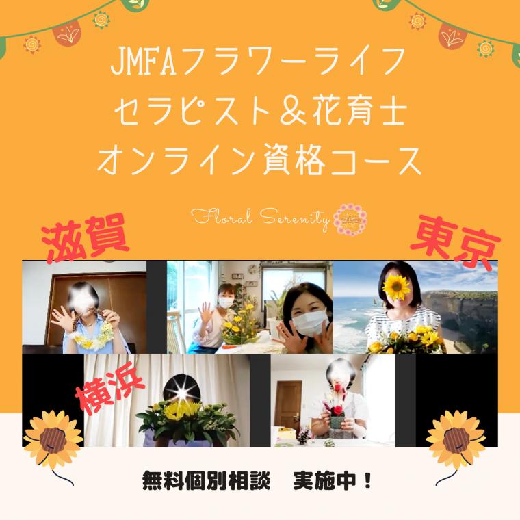 ヒマワリアレンジ花育士コース、フローラルセレニティー