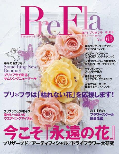 プリフラ春夏号 Vol.63掲載