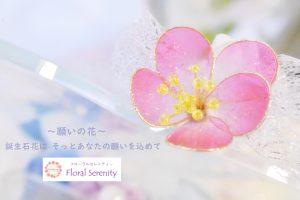 願いの花®ルビー