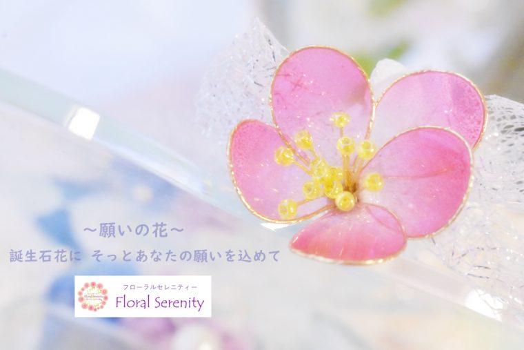 願いの花®ガーネット
