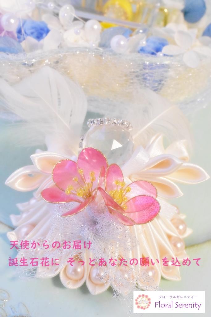 願いの花®ルビーとリボン天使