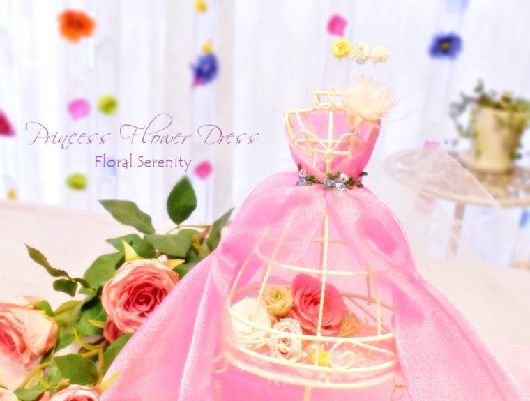 ピンクのドレス完成品