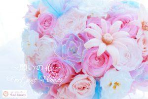 ピンク・水色・白のウェディングブーケ