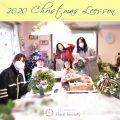 花育クリスマスレッスン2020
