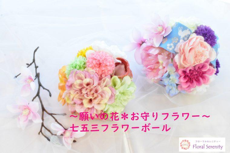 願いの花お守りフラワー七五三ボール