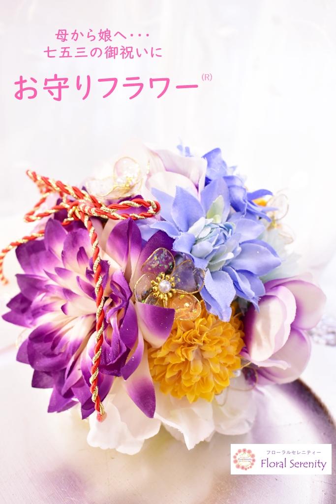 七五三フラワーボール紫オレンジ水色