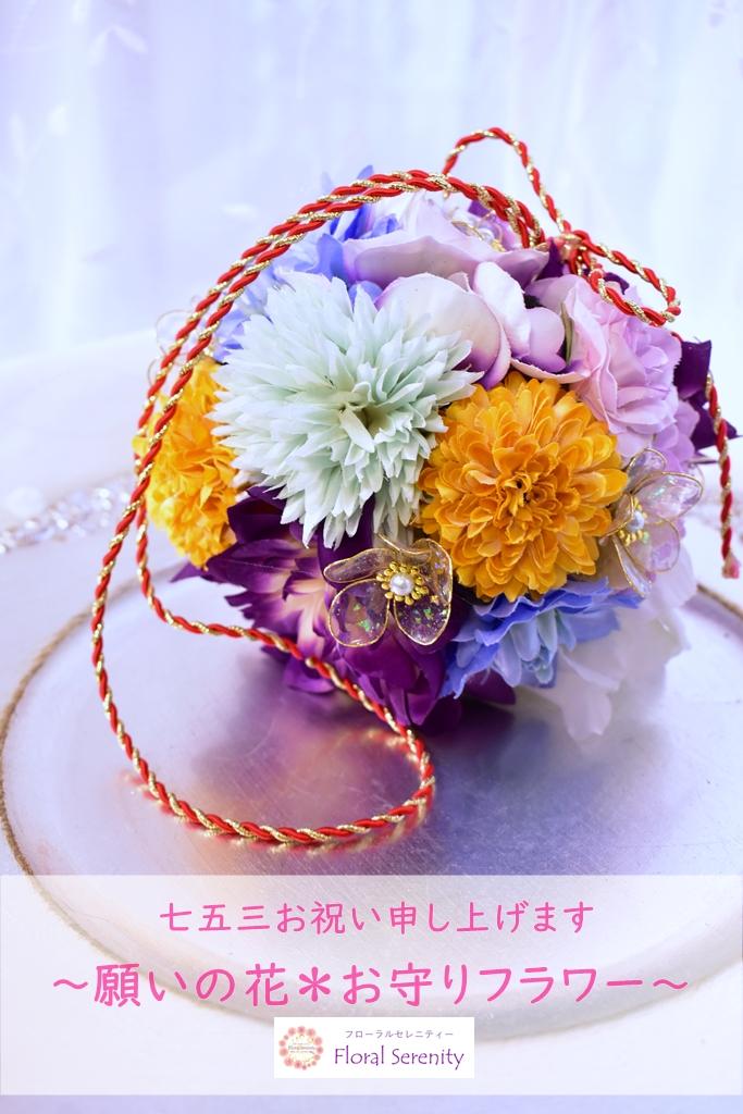 七五三ボールブーケ紫オレンジグリーン