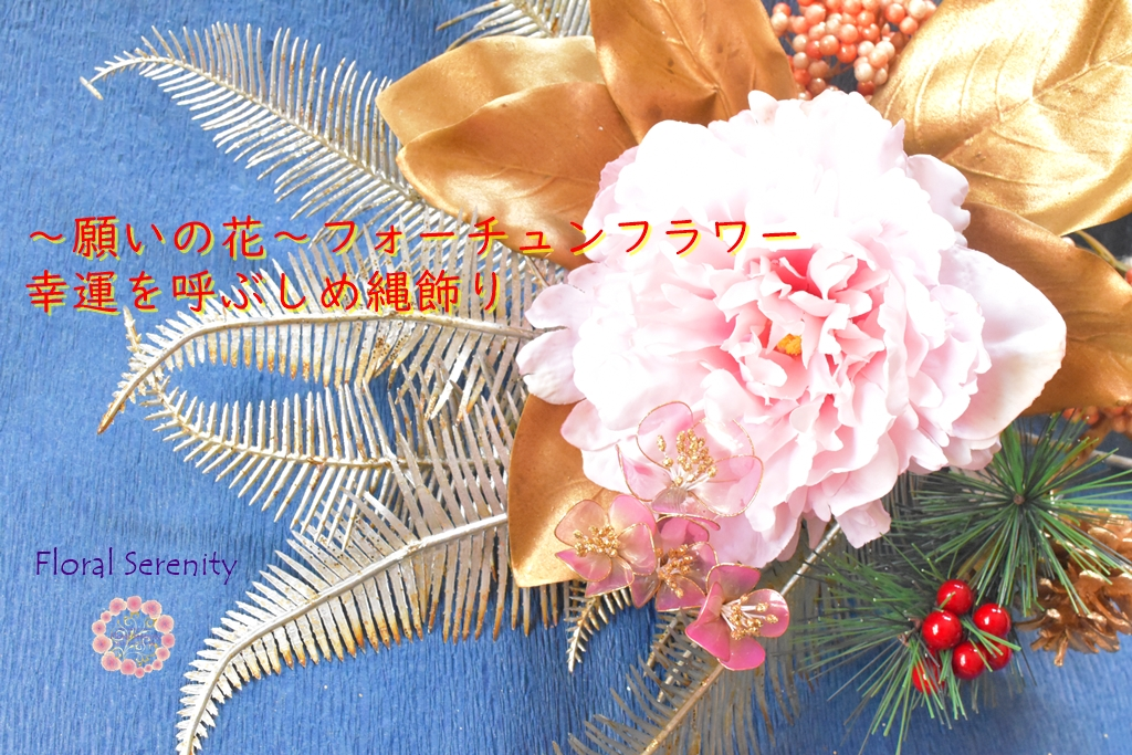 2019しめ縄レッスンイメージ画像