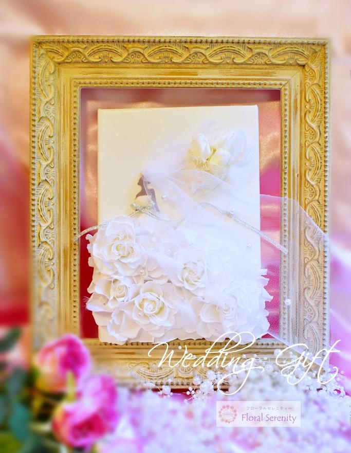 ウェディング、花嫁ギフト