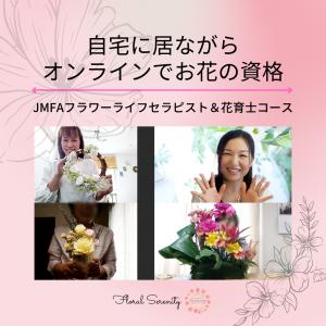 自宅、オンライン、お花の資格