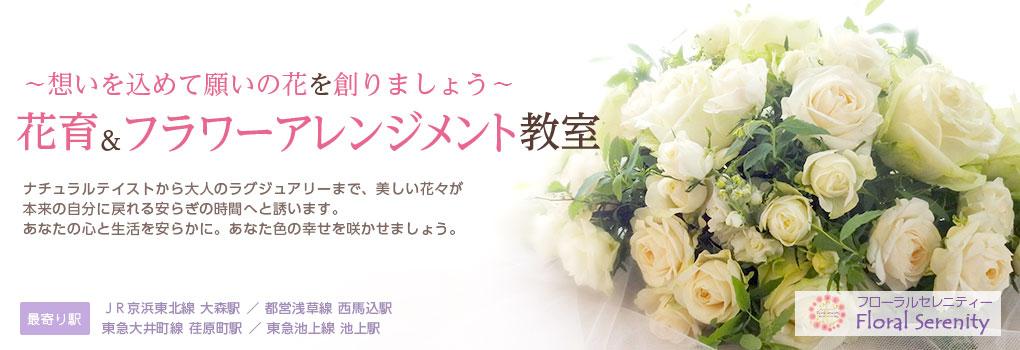 花育&フラワーアレンジメント教室|フローラルセレニティ